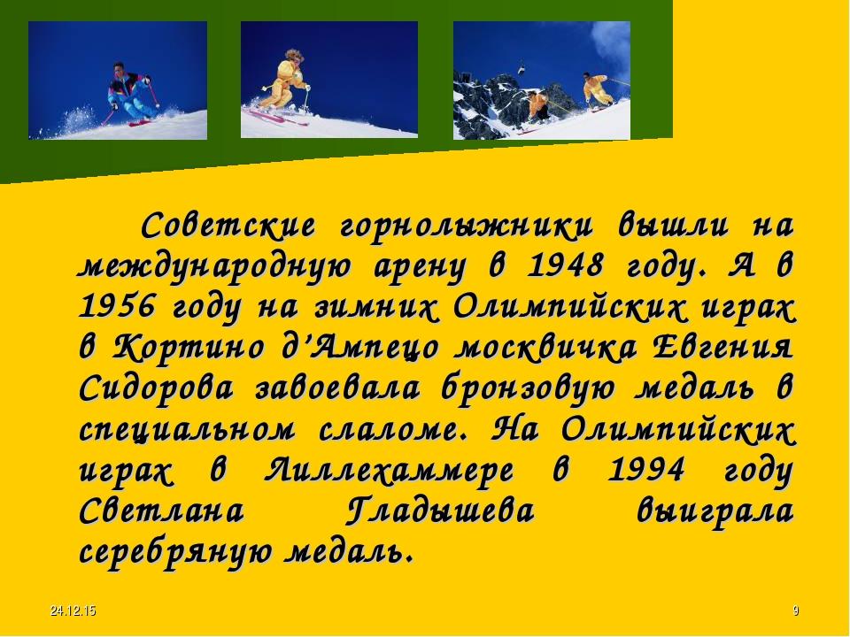 * * Советские горнолыжники вышли на международную арену в 1948 году. А в 1956...