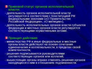 Правовой статус органов исполнительной власти: - деятельность органов исполн