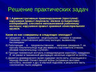 Решение практических задач 1.Административные правонарушения (проступки): нар