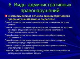 6. Виды административных правонарушений В зависимости от объекта администрати