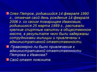 Олег Петров, родившийся 14 февраля 1990 г., отмечая свой день рождения 14 фев