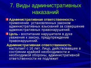 7. Виды административных наказаний Административная ответственность - примене