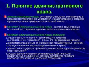 1. Понятие административного права. Административное право регулирует отношен