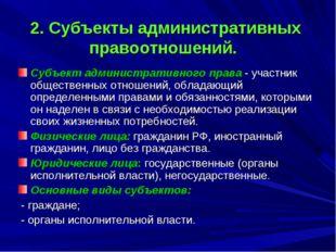 2. Субъекты административных правоотношений. Субъект административного права