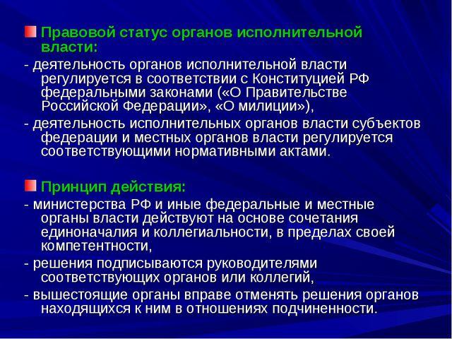 Правовой статус органов исполнительной власти: - деятельность органов исполн...