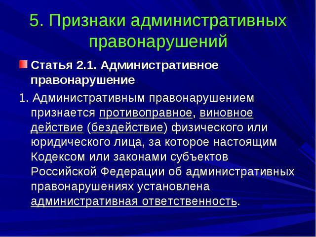 5. Признаки административных правонарушений Статья 2.1. Административное прав...