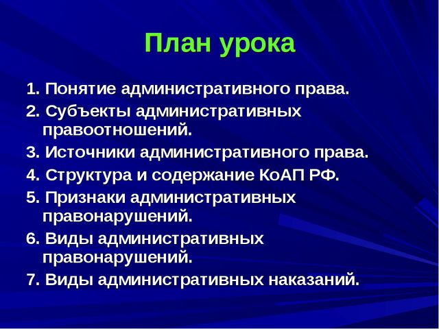 План урока 1. Понятие административного права. 2. Субъекты административных п...