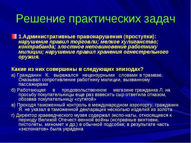 Решение практических задач 1.Административные правонарушения (проступки): нар...