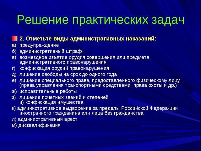 Решение практических задач 2. Отметьте виды административных наказаний: а)пр...