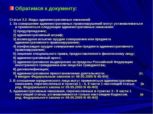 Обратимся к документу: Статья 3.2. Виды административных наказаний 1. За сове...