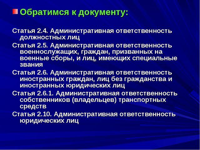 Обратимся к документу: Статья 2.4. Административная ответственность должностн...