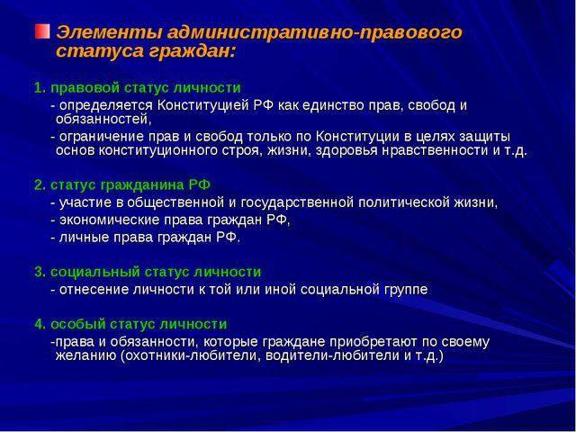 Элементы административно-правового статуса граждан: 1. правовой статус личнос...