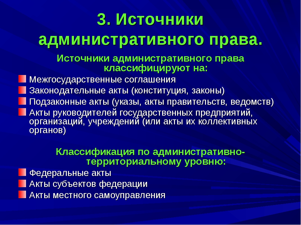 3. Источники административного права. Источники административного права класс...