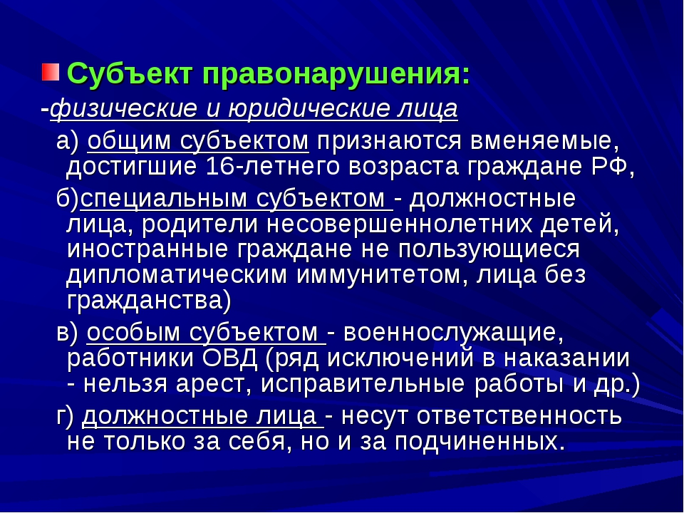 Субъект правонарушения: -физические и юридические лица а) общим субъектом пр...