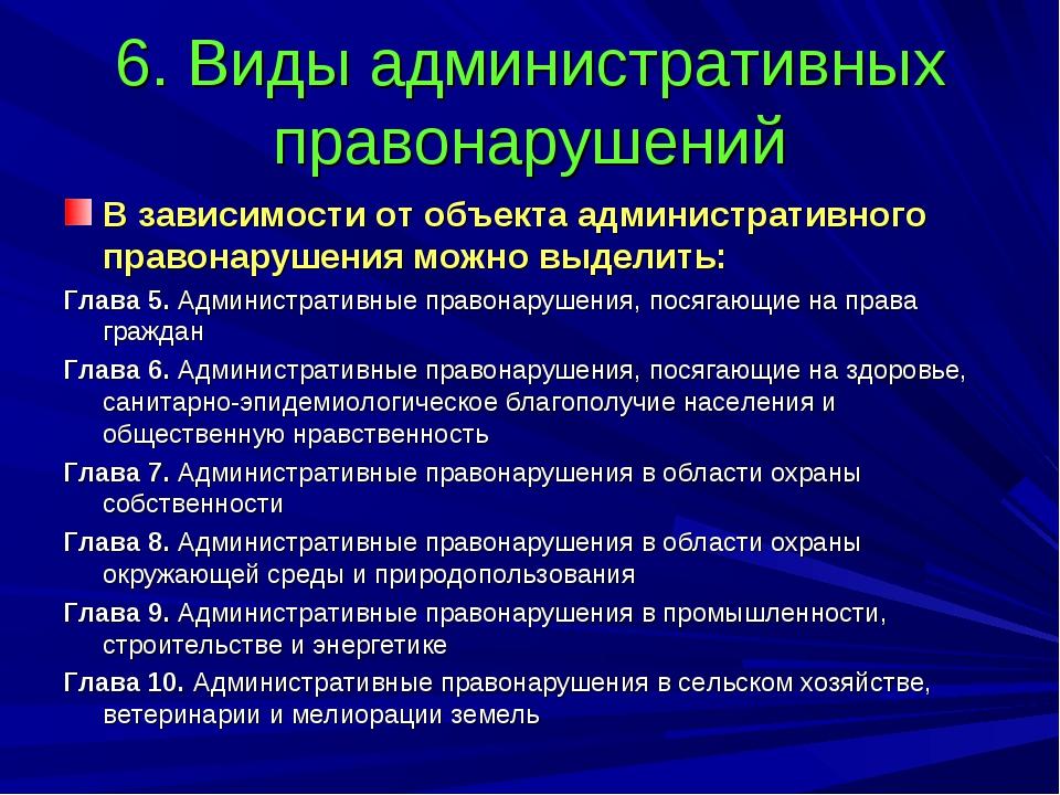 6. Виды административных правонарушений В зависимости от объекта администрати...