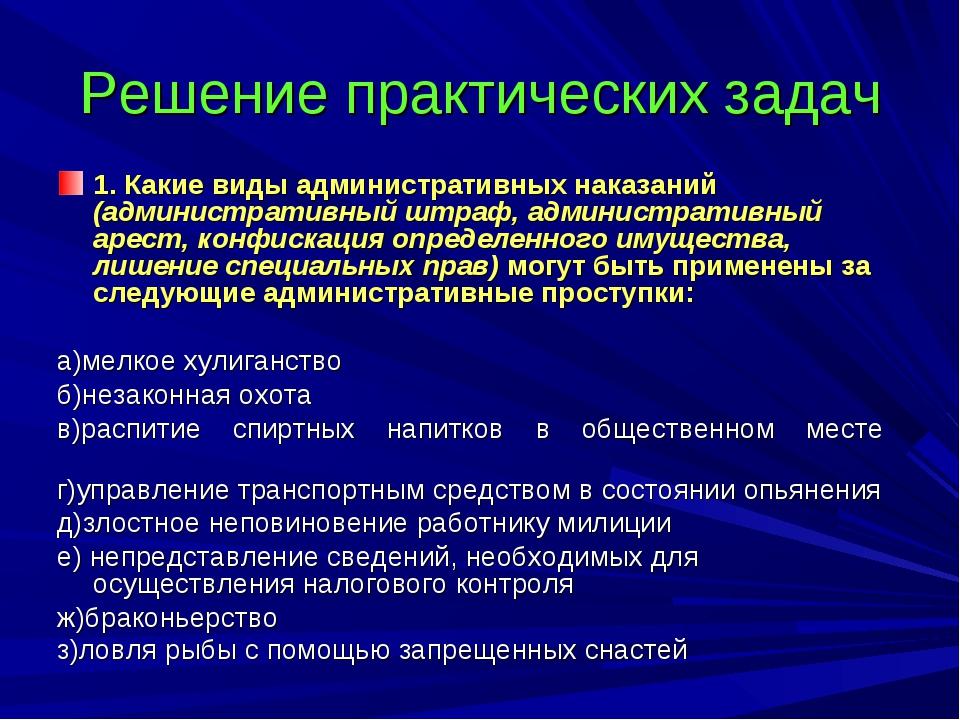Решение практических задач 1. Какие виды административных наказаний (админист...