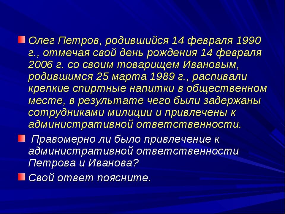 Олег Петров, родившийся 14 февраля 1990 г., отмечая свой день рождения 14 фев...