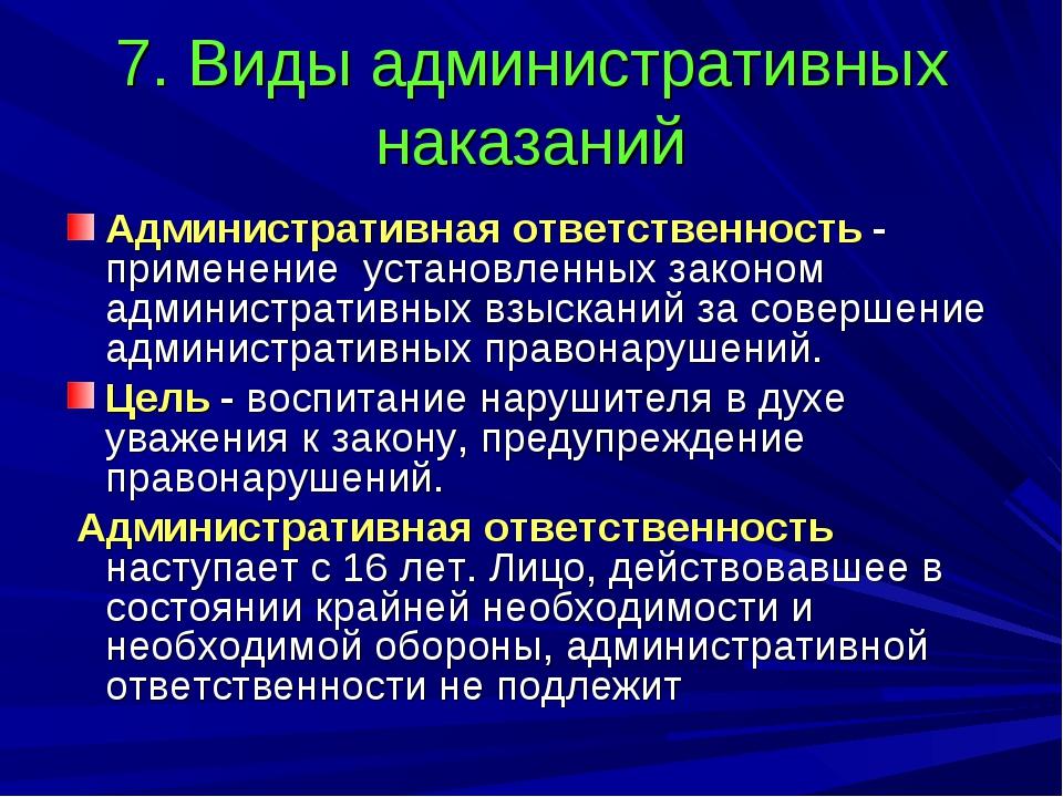 7. Виды административных наказаний Административная ответственность - примене...