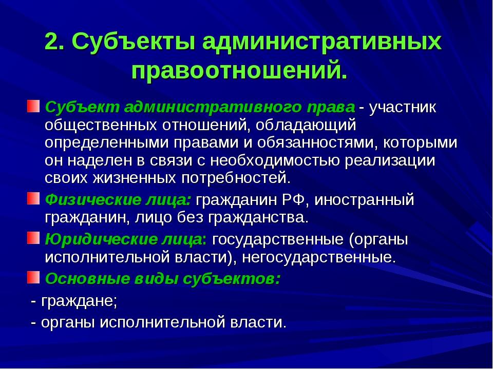 2. Субъекты административных правоотношений. Субъект административного права...