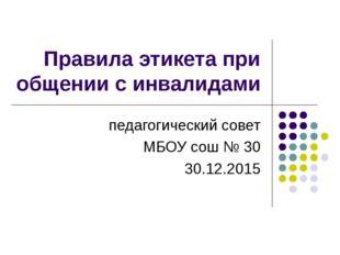 Правила этикета при общении с инвалидами педагогический совет МБОУ сош № 30 3