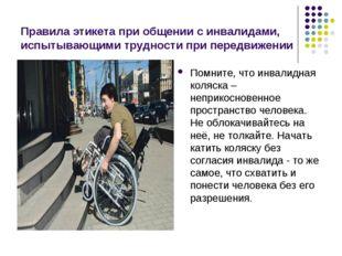 Правила этикета при общении с инвалидами, испытывающими трудности при передви