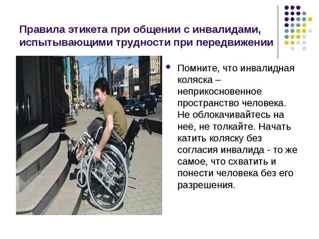 Правила этикета при общении с инвалидами, испытывающими трудности при передви...