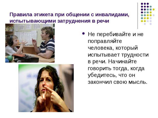 Правила этикета при общении с инвалидами, испытывающими затруднения в речи Не...
