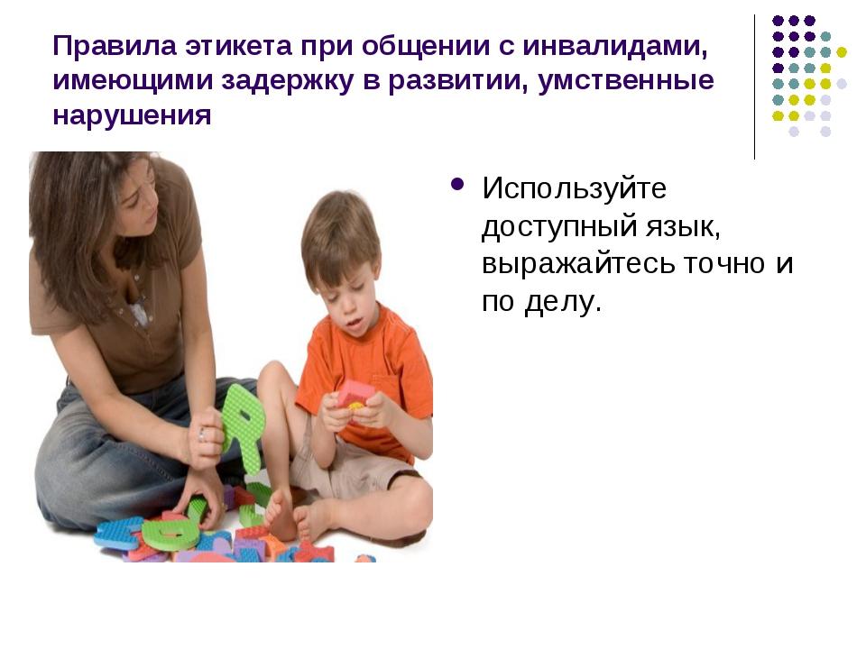 Правила этикета при общении с инвалидами, имеющими задержку в развитии, умств...