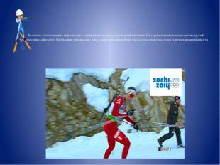 Биатлон – это кольцевая лыжная гонка со стрельбой из мелкокалиберной винтовк
