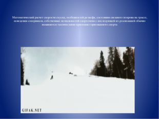 Математический расчет скорости спуска, особенностей рельефа, состояния снежно