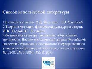 Список используемой литературы 1.Баскетбол в школе. О.Д. Железняк, Л.Н. Слупс