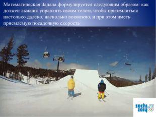 Математическая Задача формулируется следующим образом: как должен лыжник упр