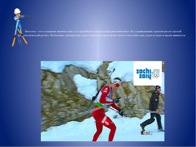 Биатлон – это кольцевая лыжная гонка со стрельбой из мелкокалиберной винтовк...
