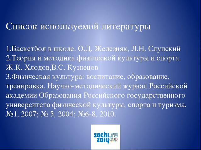 Список используемой литературы 1.Баскетбол в школе. О.Д. Железняк, Л.Н. Слупс...
