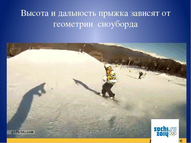 Высота и дальность прыжка зависят от геометрии сноуборда