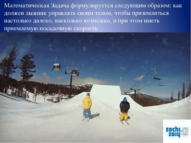 Математическая Задача формулируется следующим образом: как должен лыжник упр...