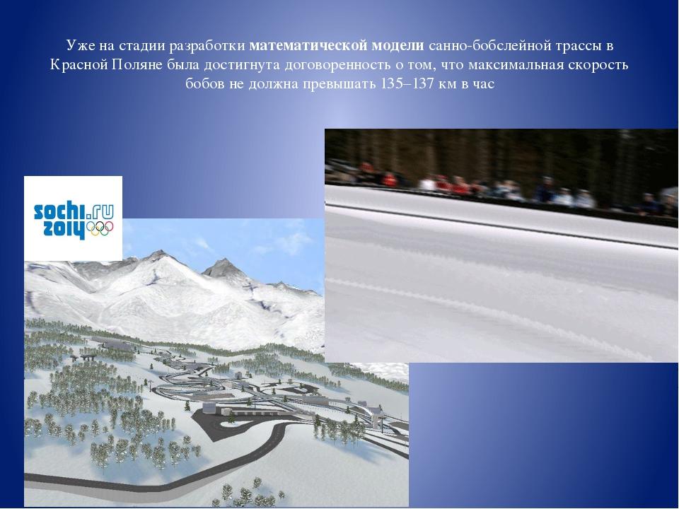 Уже на стадии разработки математической модели санно-бобслейной трассы в Крас...