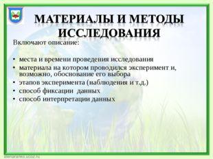 Включают описание: места и времени проведения исследования материала на котор