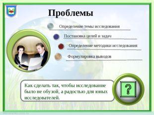 Проблемы Презентация результатов Определение темы исследования Постановка цел