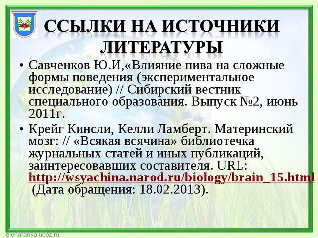 Савченков Ю.И,«Влияние пива на сложные формы поведения (экспериментальное исс...
