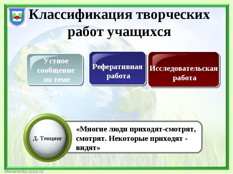 Классификация творческих работ учащихся Устное сообщение по теме Реферативная...