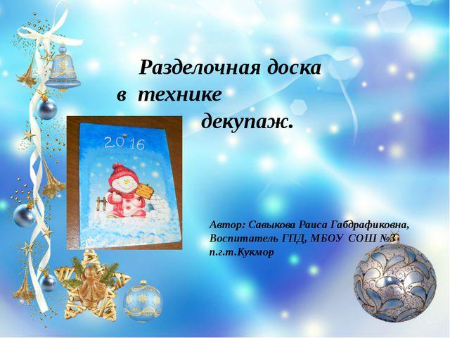 Разделочная доска в технике декупаж. Автор: Савыкова Раиса Габдрафиковна, Во...