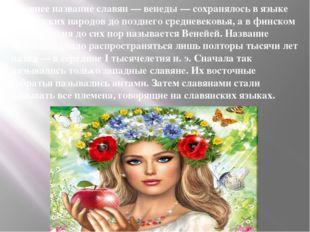 Древнее название славян — венеды — сохранялось в языке германских народов до