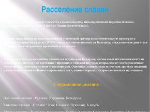 Расселение славян По своему языку все славяне относятся к большой семье индое