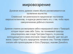 Духовная жизнь древних славян обычно рассматривается как проявления язычества