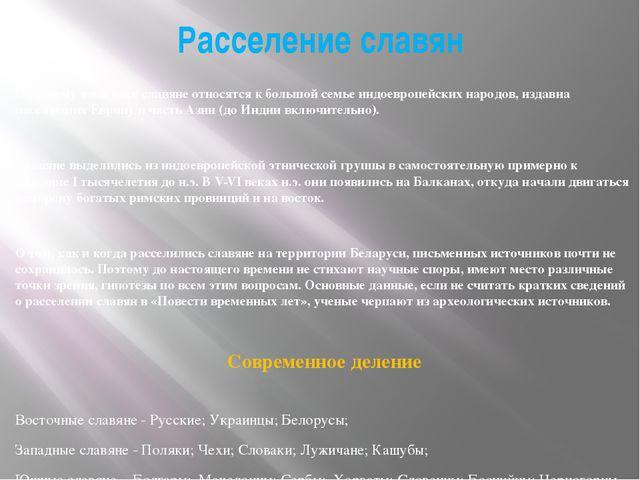 Расселение славян По своему языку все славяне относятся к большой семье индое...