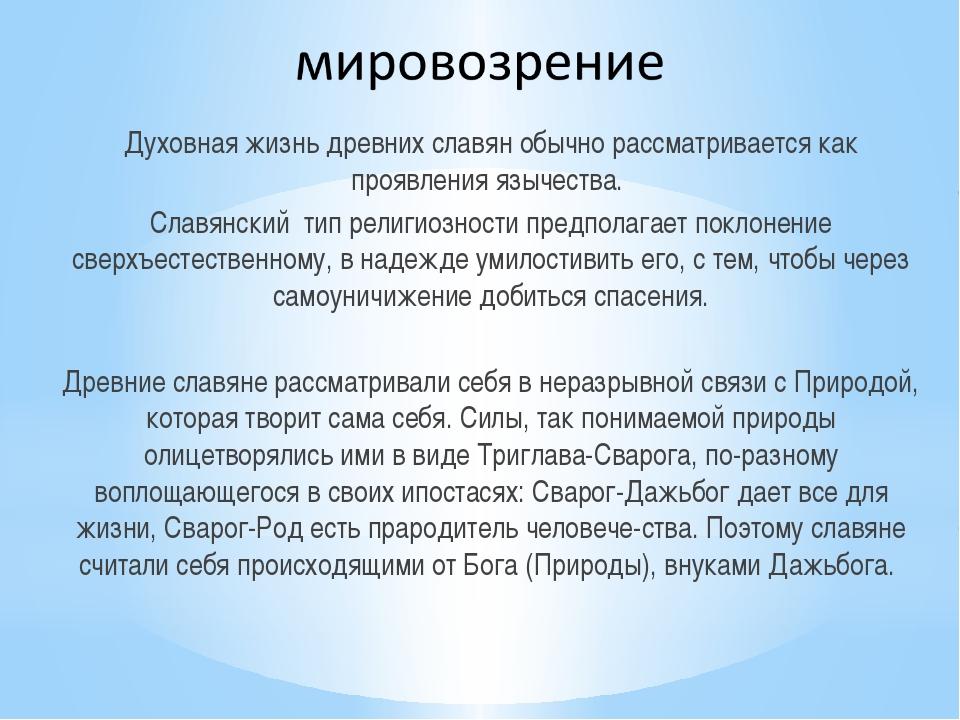 Духовная жизнь древних славян обычно рассматривается как проявления язычества...