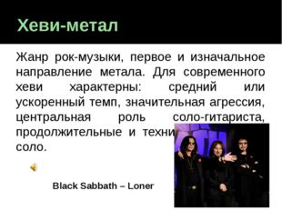 Хеви-метал Жанр рок-музыки, первое и изначальное направление метала. Для совр