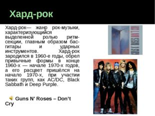 Хард-рок Хард-рок— жанр рок-музыки, характеризующийся выделенной ролью ритм-с