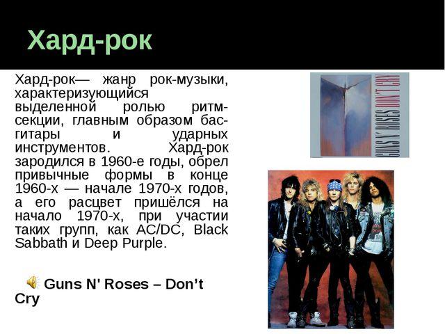 Хард-рок Хард-рок— жанр рок-музыки, характеризующийся выделенной ролью ритм-с...